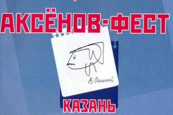 Юбилейный «Аксёнов-фест» проходит вКазани