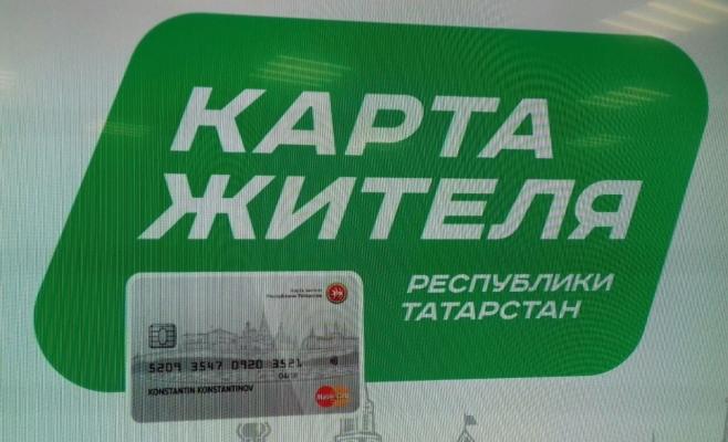 Сберегательный банк иРеспублика Татарстан открыли 1-ый в РФ безналичный ибесконтактный город