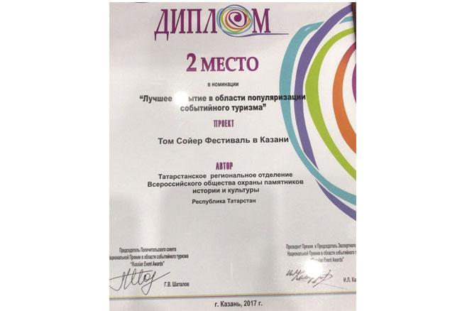 Вфинал государственной премии «Russian Event Awards» прошли 6 казанских проектов