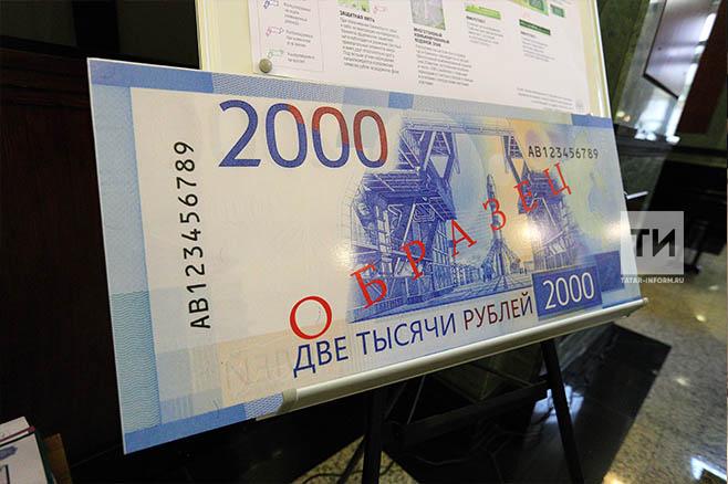 Набиуллина призвала неделать сувениров из200 и2000 руб.