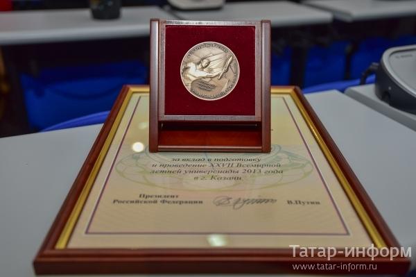 Вручение медалей за вклад в подготовку и проведение Универсиады-2013
