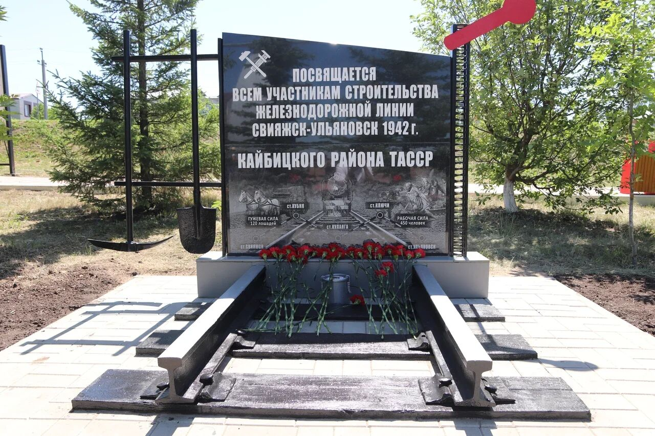 В Кайбицком районе РТ открыли памятник строителям железной дороги в годы войны