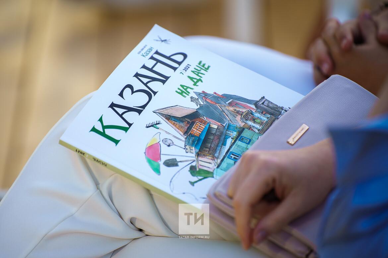 Дачная атмосфера в центре города: в Нацмузее презентовали июльский номер журнала «Казань»