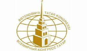 Всемирный конгресс татар выступил с официальным заявлением по вопросу преподавания татарского языка