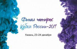 «Финал четырех» женского Кубка России по волейболу пройдет в Казани