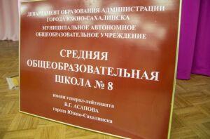 На Сахалине школу назвали в честь погибшего в Сирии генерала Асапова
