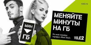 Tele2 снизила стоимость смартфонов Haier в интернет-магазине