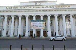 КФУ получит почти 472 млн рублей на повышение конкурентоспособности