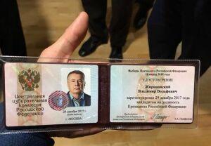 Жириновский первым получил удостоверение кандидата в президенты