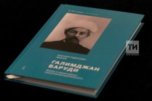 22 труда Галимджана Баруди переизданы издательским домом «Хузур»