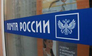 Почта России доставила посылку Фарида Мухаметшина в Парламентскую библиотеку РФ