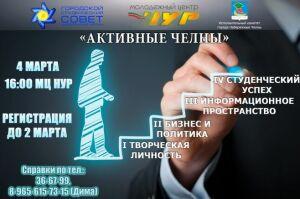 Студентам Автограда предлагают принять участие в образовательном проекте «Активные Челны»