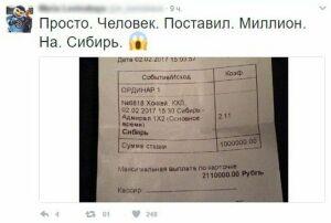 Хоккейный болельщик из Казани выиграл в тотализаторе 2 млн рублей