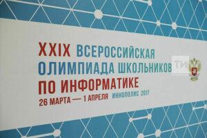 В Иннополисе стартовал финальный этап всероссийской олимпиады школьников по информатике
