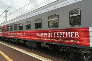В Казань прибывает поезд Пасхального фестиваля Валерия Гергиева