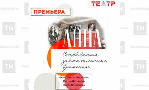 В Театре на Булаке состоится премьера музыкального спектакля «Анна»