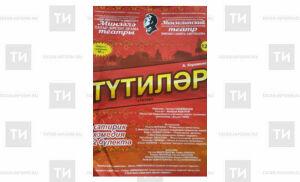 Мензелинский татарский театр показал спектакль «Тетки» в Камском Устье
