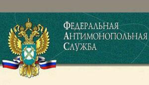 УФАС по РТ возбудило антимонопольное дело против ООО «Газпром трансгаз Казань»