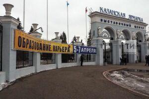 Более 60 учебных заведений участвуют в выставке «Образование. Карьера» в Казани
