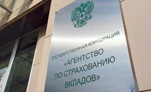 АСВ начнет выплаты вкладчикам Татагропромбанка не позднее 19 апреля