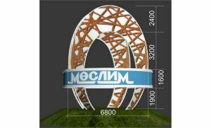 Муслюмово получит стелу с названием населенного пункта за 1,2 млн рублей