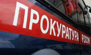 Прокуратура в Казани выявила нарушения в сфере закупок