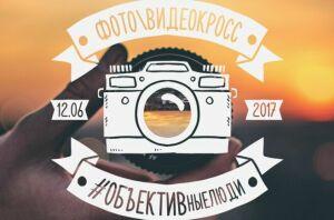 В Казани стартует фотокросс «ОБЪЕКТИВные люди»