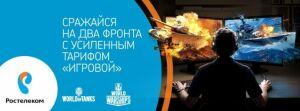 Тариф «Игровой» от «Ростелекома» выходит в море на фрегате «Адмирал Макаров» от World of Warships