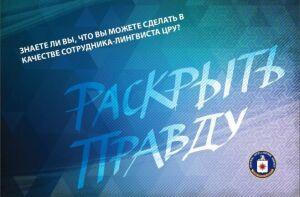 ЦРУ объявило о наборе сотрудников со знанием русского языка