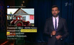Заглавной новостью в передаче «Вечерний Ургант» стал специальный репортаж ИА «Татар-информ»