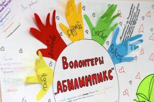 Число волонтеров «Абилимпикс»-2018 в Татарстане выросло в два раза