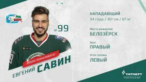 «Ак Барс» подписал бывшего футболиста Савина