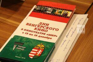Казанцам бесплатно покажут венгерское кино