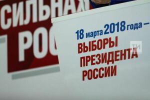 В Татарстане стартовали выборы Президента РФ