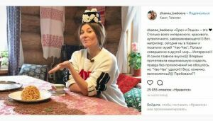 Ведущая «Орла и Решки» Жанна Бадоева приготовила в Казани чак-чак