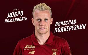 Подберезкин подписал полноценный контракт с «Рубином»