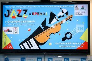 Впервые на фестивале «JAZZ в Кремле» пройдут лекции по истории и теории джаза