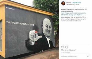 На граффити в Петербурге Черчесову «отрезали» палец