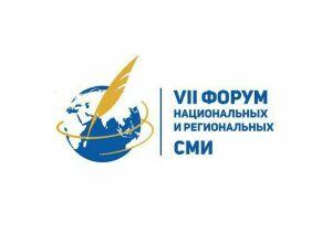 В Казани пройдет VII Форум национальных и региональных СМИ