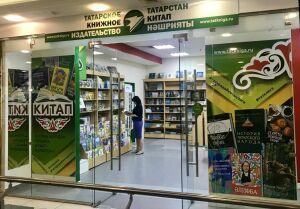 В ГУМе открылся фирменный магазин Татарского книжного издательства