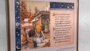 В Елабуге открылась выставка русской художницы-иллюстратора Поленовой