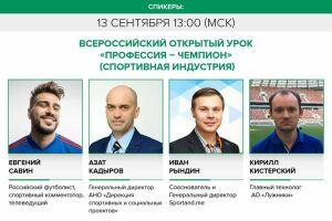 «Ростелеком» стал телекоммуникационным партнером форума профнавигации «ПроеКТОриЯ»
