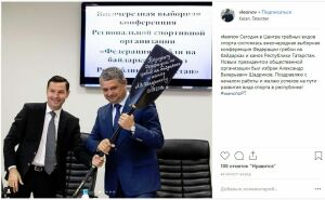 Весло ипост президента Федерации гребли набайдарках иканоэРТ получил Александр Шадриков
