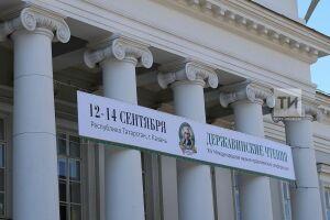 ВКазани открылись «Державинские чтения»