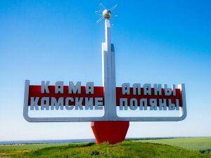 Поселку Камские Поляны может быть присвоен статус города