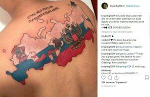 Колумбийский болельщик набил на спине тату с казанским Зилантом