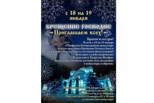 В ночь на Крещение для жителей Зеленодольского района организуют бесплатные автобусы