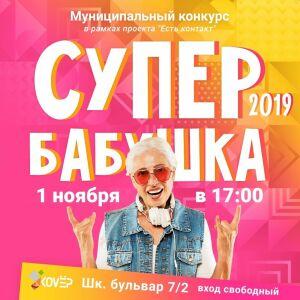 Пожилые жительницы Нижнекамска сразятся за титул «Супербабушка-2019»