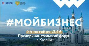 На форуме «Мой бизнес» в городах Татарстана ожидается 9 тысяч гостей