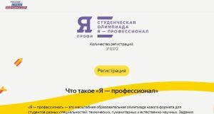 Татарстан лидирует по числу заявок на олимпиаду, проводимую под эгидой Путина